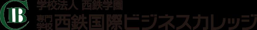 専門学校西鉄国際ビジネスカレッジ
