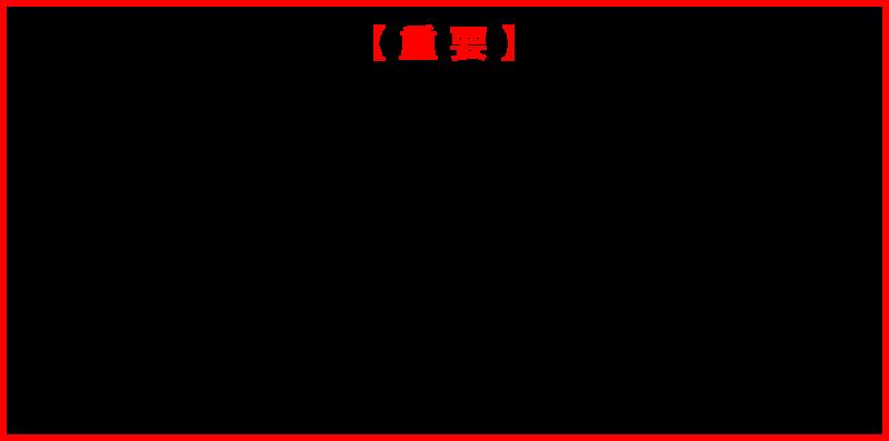 【重要】9/30(日)⇒29(土)開催日変更!入試対策説明会のお知らせ!