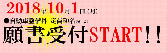 1月20日(日)2019年度自動車整備科第5回一般入学試験願書受付!!