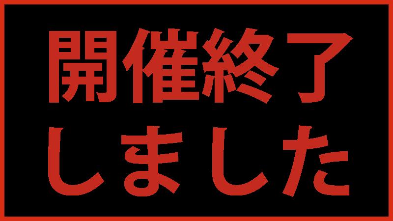 11/23(金・祝)は、大好評の企業見学会第5弾を開催します!!