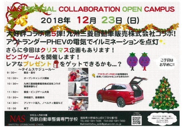 次回12/23(日・祝)にNAS×九州三菱によるX'MASオープンキャンパスを開催します!!