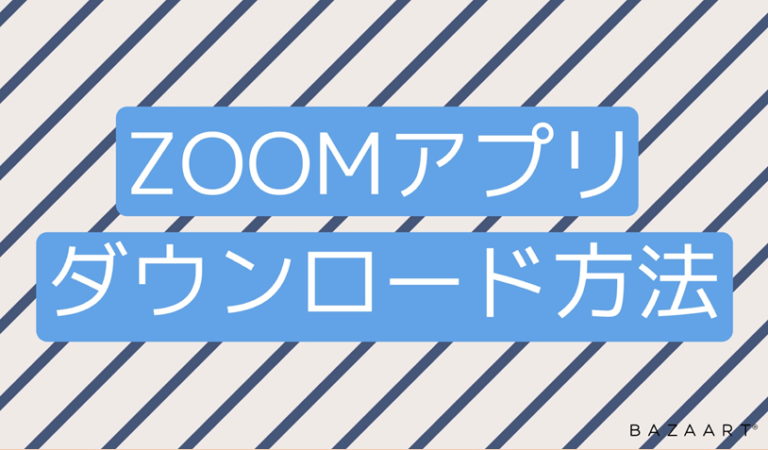 ZOOMアプリ ダウンロード方法